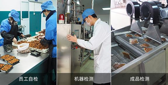 严苛的质检系统保证食品出厂质量