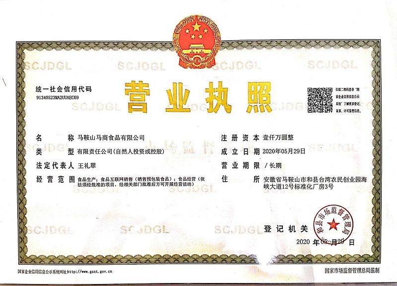 马商食品工厂营业执照
