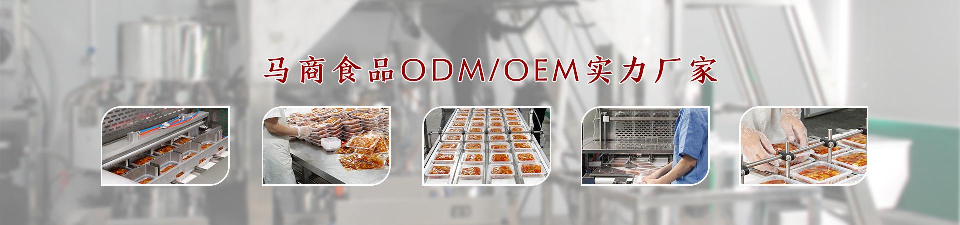 马商食品ODM/OEM实力厂家