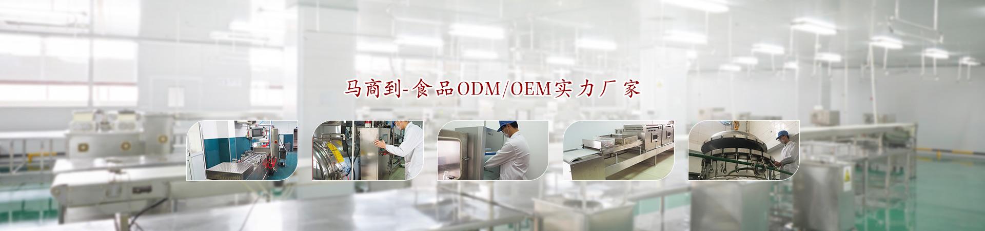 """""""马商到""""——食品ODM/OEM实力厂家"""